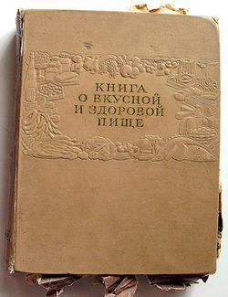 Большая кулинарная книга народов СССР - Ozon ru